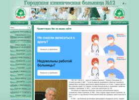 gkb12-nn.ru
