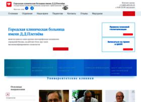 gkb57.ru