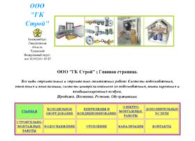 gkstroi-ek.ru