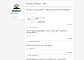 glavargument.ru