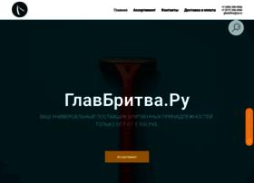 glavbritva.ru