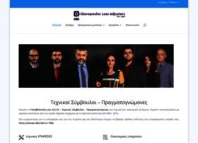 glavopoulos.gr
