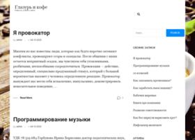 glazeandcoffee.ru