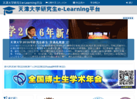 glearning.tju.edu.cn