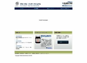 global-int.co.jp