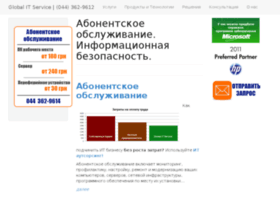global-it-service.com.ua