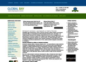 globalbay.ru