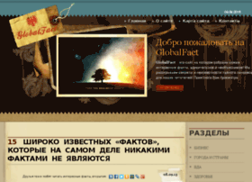 globalfact.ru