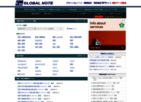 globalnote.jp
