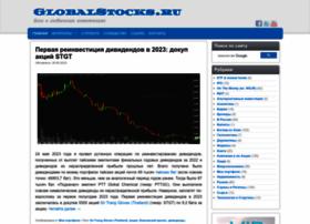 globalstocks.ru