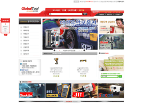 globaltool.co.kr