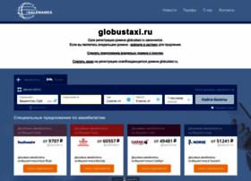 globustaxi.ru