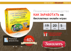 glopgames.buy-game.ru