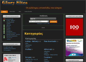 glorysites.gr
