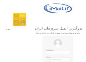gmail.ir