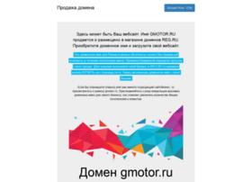 gmotor.ru