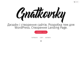 gnatkovsky.com.ua