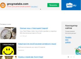 gncgreatabs.com