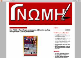gnominewspaper.blogspot.com