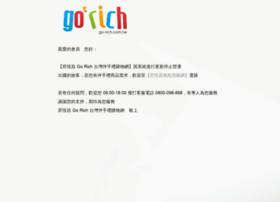 go-rich.com.tw