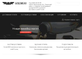 go2cars.ru