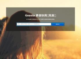 goasia.com.tw