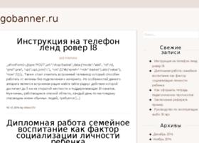 gobanner.ru