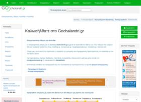 gochalandri.gr