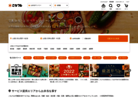 gochikuru.com