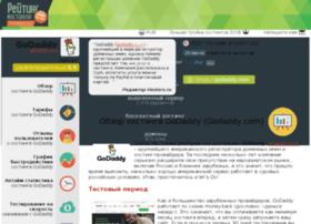 godaddy.hosting-obzor.ru