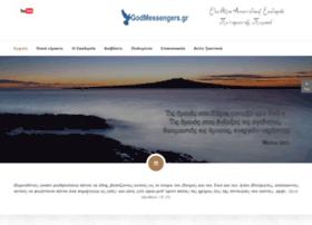 godmessengers.gr