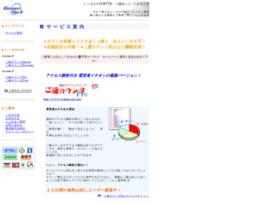 goen.ne.jp
