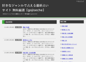 gojiseche.com