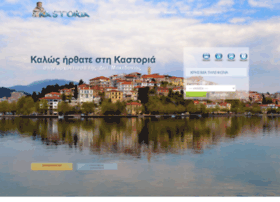 gokastoria.gr