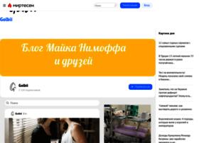 golbii.mirtesen.ru