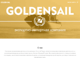 goldensail.ru