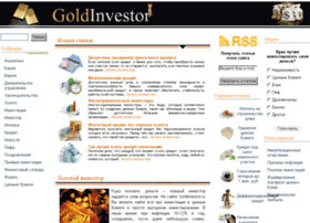 goldinvestor.ru