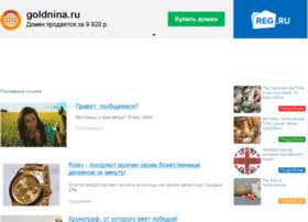 goldnina.ru