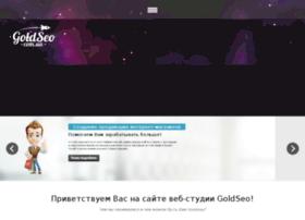 goldseo.com.ua