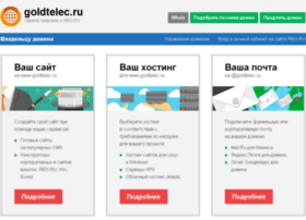 goldtelec.ru