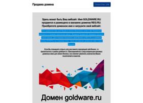 goldware.ru