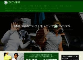 golf-gakko.com