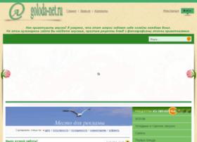 goloda-net.ru