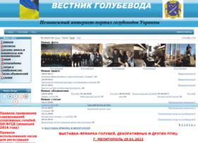 goluby-dnepr.ucoz.ua