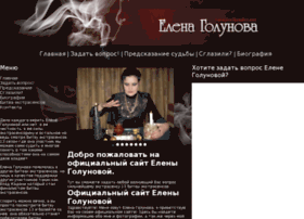 golunova-elena.ru