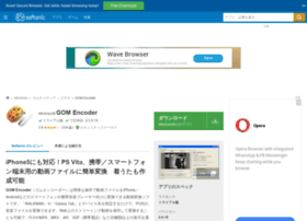 gom-encoder.softonic.jp