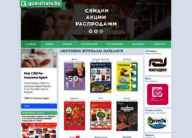 gomelsale.by