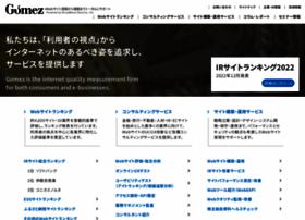 gomez.co.jp