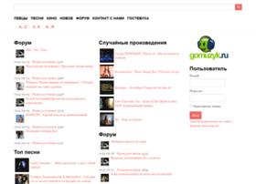 gomuzyk.ru