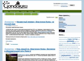 gondor.ru